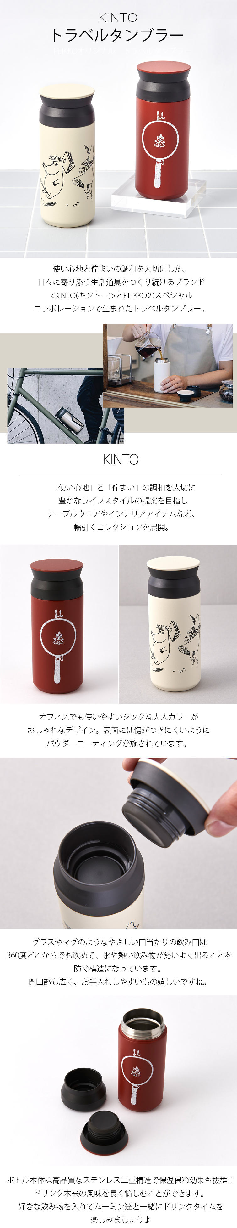 ムーミン公式オンラインショップPEIKKO KINTO トラベルタンブラー ムーミン デザイン