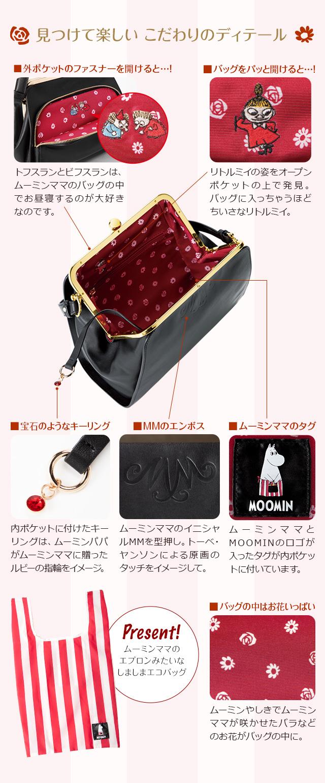 ムーミンママ やさしさのハンドバッグ