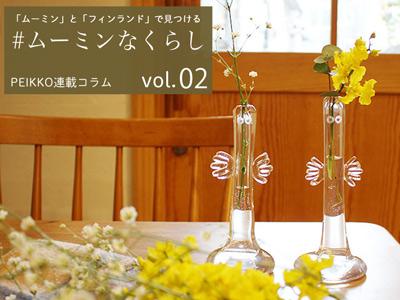 ムーミン公式オンラインショップPEIKKO コラム ムーミンなくらし vol.2