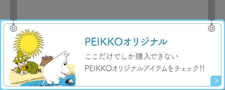 PEIKKOオリジナル