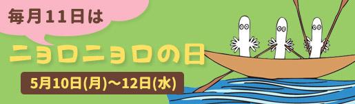 ムーミン公式オンラインショップPEIKKO ニョロニョロの日キャンペーン