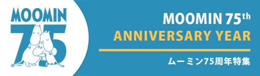 ムーミン公式オンラインショップPEIKKO ムーミン 75周年特集