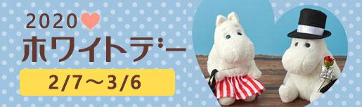 ムーミン公式オンラインショップPEIKKO ホワイトデーキャンペーン