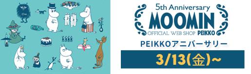ムーミン公式オンラインショップPEIKKO 5周年アニバーサリー