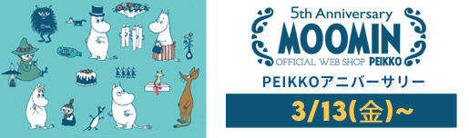 ムーミン公式オンラインショップPEIKKO 5周年 アニバーサリーキャンペーン