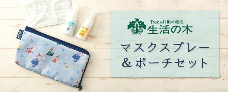 ムーミン公式オンラインショップPEIKKO 生活の木 マスクスプレー&ポーチ