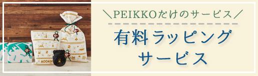 ムーミン公式オンラインショップPEIKKO 有料ラッピングサービス