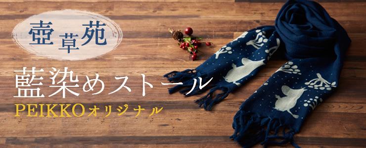 ムーミン公式オンラインショップPEIKKO オリジナル商品 壺草苑 天然藍染めストール