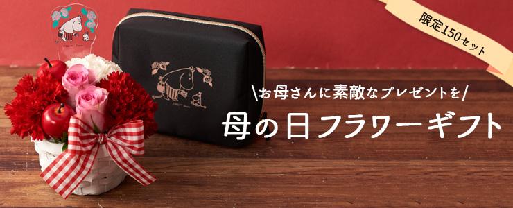 ムーミン公式オンラインショップPEIKKO オリジナル 母の日フラワーギフト
