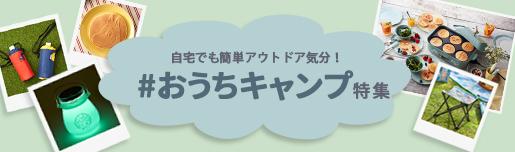 ムーミン公式オンラインショップPEIKKO おうちキャンプ特集