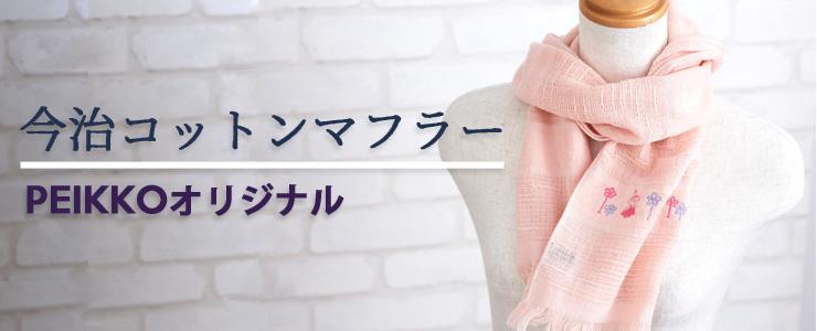 ムーミン公式オンラインショップPEIKKO オリジナル商品 今治コットンマフラー
