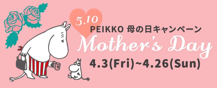 ムーミン公式オンラインショップPEIKKO 母の日キャンペーン