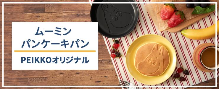 ムーミン公式オンラインショップPEIKKO オリジナル商品 パンケーキパン