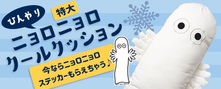 ムーミン公式オンラインショップPEIKKO ニョロニョロ クールクッション 特大サイズ