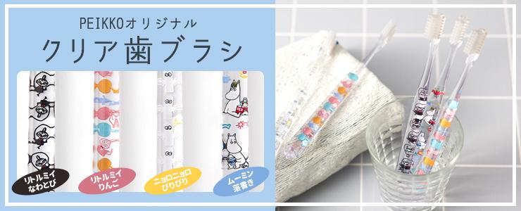 ムーミン公式オンラインショップPEIKKO 歯ブラシ ムーミン