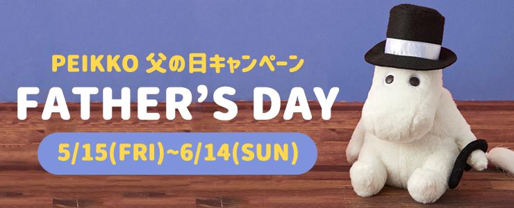 ムーミン公式オンラインショップPEIKKO 父の日キャンペーン