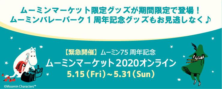 ムーミンマーケット2020 オンライン会場 特設ページ