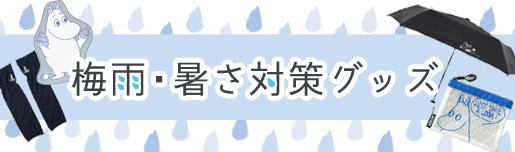 ムーミン公式オンラインショップPEIKKO 梅雨・暑さ対策グッズ