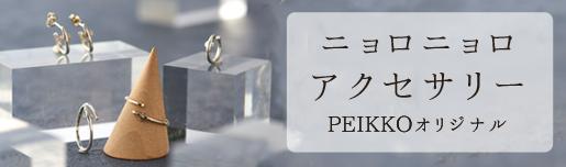 ムーミン公式オンラインショップPEIKKO ニョロニョロアクセサリー特集