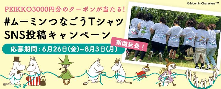 ムーミン公式オンラインショップPEIKKO ムーミン つなごうTシャツ SNS投稿キャンペーン