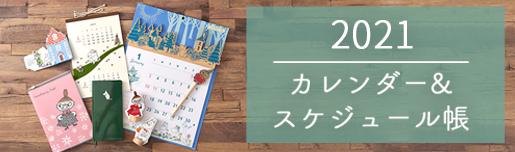 ムーミン公式オンラインショップPEIKKO 2021年 カレンダー・手帳特集
