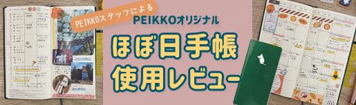 ムーミン公式オンラインショップPEIKKO オリジナル ムーミンデザイン ほぼ日手帳weeks 2021 使用レビュー ブログ
