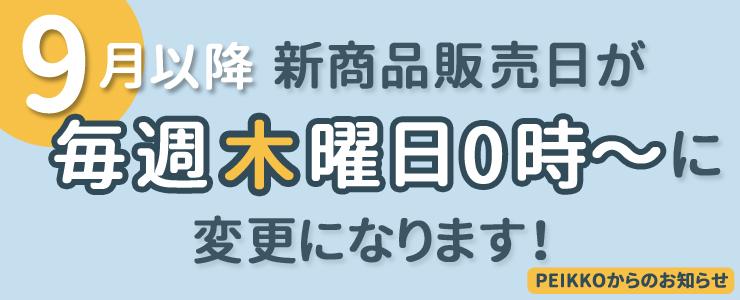 ムーミン公式オンラインショップPEIKKO 新商品更新日変更のお知らせ