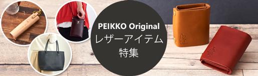 ムーミン公式オンラインショップPEIKKO エコバッグ特集