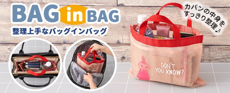 ムーミン 整理上手なバッグインバッグ バッグインバッグ