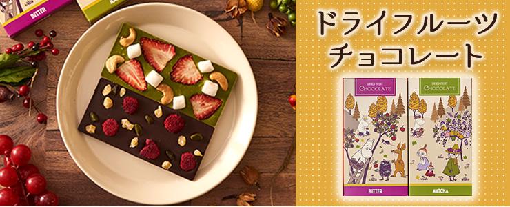 ムーミン公式オンラインショップPEIKKO PEIKKOオリジナル ドライフルーツチョコレート プチギフト おすすめ