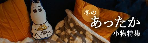 ムーミン公式オンラインショップPEIKKO 冬のあったか特集