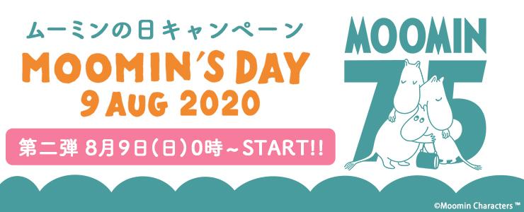 ムーミン公式オンラインショップPEIKKO ムーミンの日 2020 ムーミンの日キャンペーン 第二弾