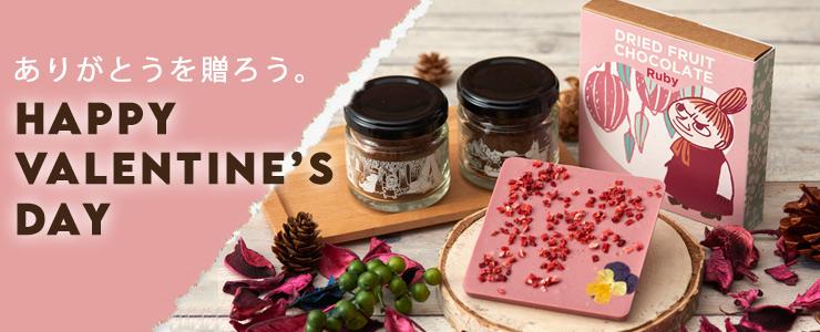 ムーミン公式オンラインショップ PEIKKO バレンタイン特集 ムーミン チョコレート コーヒー
