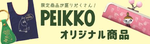 ムーミン公式オンラインショップPEIKKO PEIKKO オリジナル商品 ムーミン 限定商品