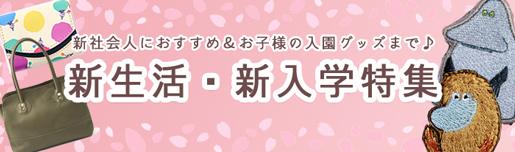 ムーミン公式オンラインショップPEIKKO ムーミン PEIKKO 新生活・新入学特集