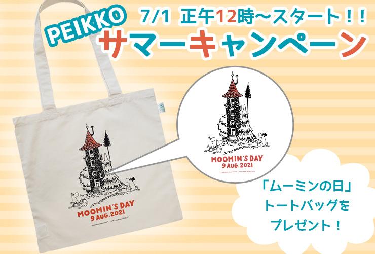 ムーミン公式オンラインショップPEIKKO サマーキャンペーン ムーミンの日トートバッグ プレゼント