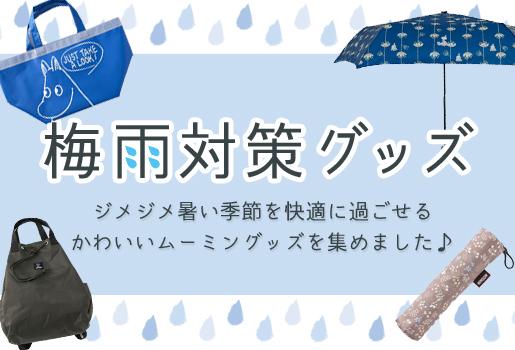ムーミン公式オンラインショップPEIKKO 梅雨対策グッズ特集