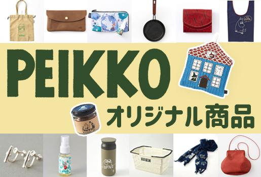 ムーミン公式オンラインショップPEIKKO  PEIKKO 限定 オリジナル ムーミン 商品 グッズ
