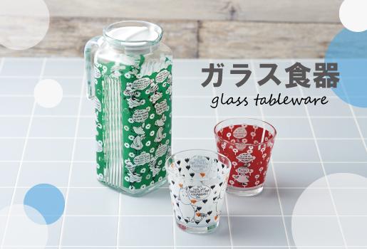 ムーミン公式オンラインショップPEIKKO  ムーミン ガラス食器