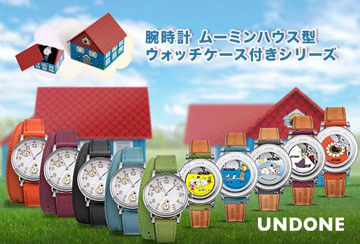 ムーミン公式オンラインショップPEIKKO  UNDONE  ムーミンハウス型ウォッチ