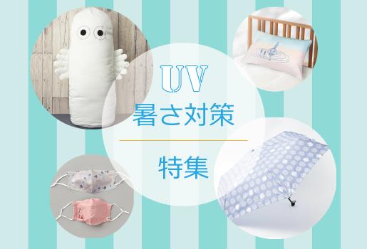 ムーミン公式オンラインショップPEIKKO  UV&暑さ対策グッズ