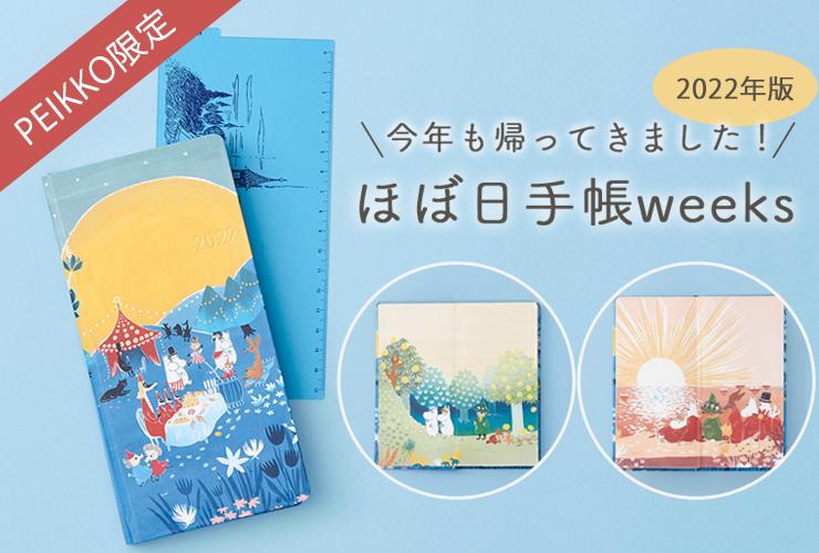 ムーミン公式オンラインショップPEIKKO ほぼ日手帳 2021 weeks ムーミン 限定デザイン