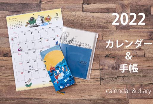 ムーミン公式オンラインショップPEIKKO  ムーミン 2022 リトルミイ ミイ カレンダー 手帳