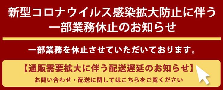 ムーミン公式オンラインショップPEIKKO 営業時間変更のお知らせ