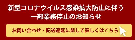 ムーミン公式オンラインショップPEIKKO 新型コロナウイルス感染拡大防止に伴う一部業務停止のお知らせ