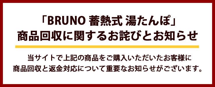 BRUNO 蓄熱式湯たんぽ 商品回収に関するお詫びとお知らせ